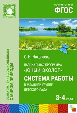 Николаева С. Парциальная программа Юный эколог Система работы в младшей группе детского сада 3-4 года николаева с н фгос юный эколог система работы в средней группе детского сада 4 5 лет