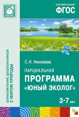 Николаева С. Парциальная программа Юный эколог Для работы с детьми 3-7 лет с н николаева парциальная программа юный эколог система работы в средней группе детского сада