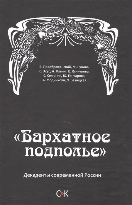 Бархатное подполье Декаденты современной России
