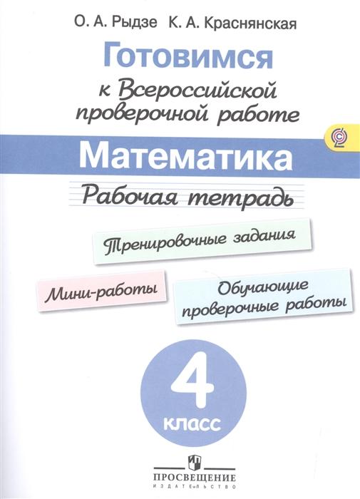 Рыдзе О., Краснянская К. Математика 4 класс Рабочая тетрадь Готовимся к Всероссийской проверочной работе цены