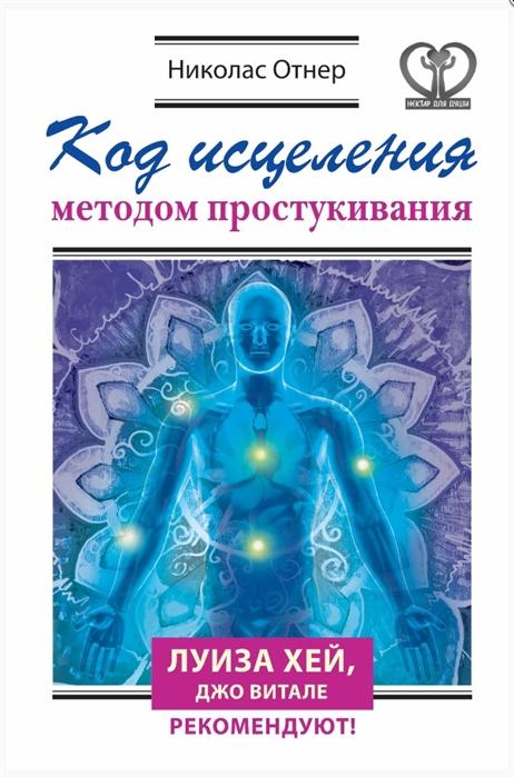 Код исцеления методом простукивания