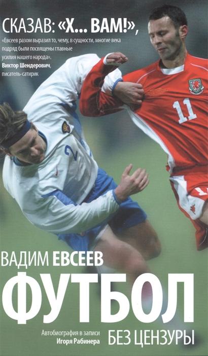 Евсеев В. Футбол без цензуры