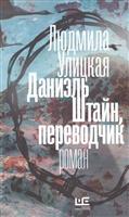 Даниэль Штайн, переводчик. Роман
