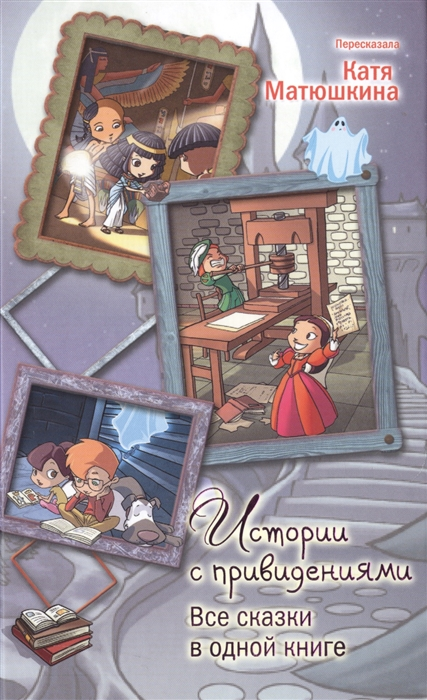 Истории с привидениями Все сказки в одной книге