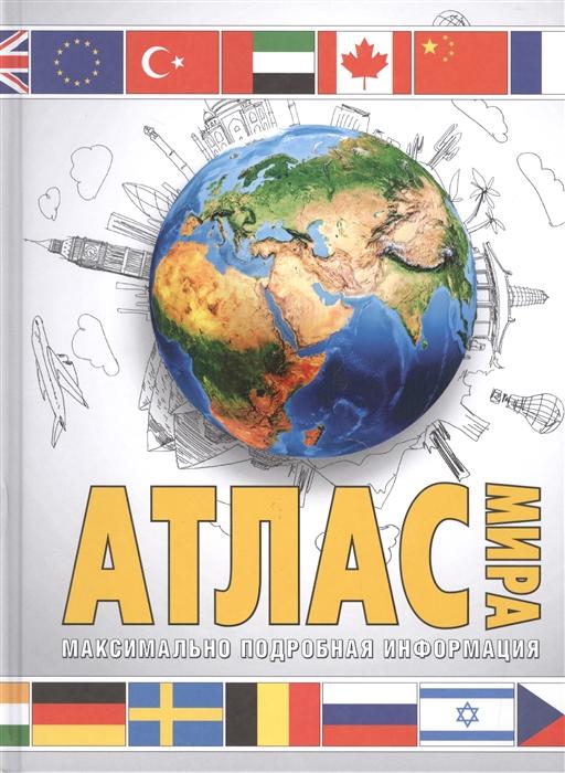 Атлас мира Максимально подробная информация
