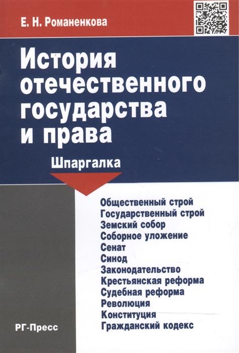 Романенкова Е. История отечественного государства и права Шпаргалка цена