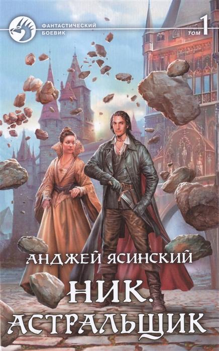 цена на Ясинский А. Ник Астральщик комплект из 2 книг