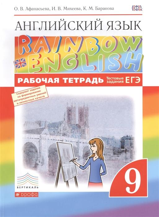 Афанасьева О., Михеева И., Баранова К. Rainbow English Английский язык 9 класс Рабочая тетрадь цены