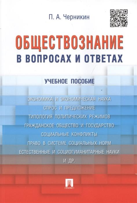 Черникин П. Обществознание в вопросах и ответах Учебное пособие цена в Москве и Питере