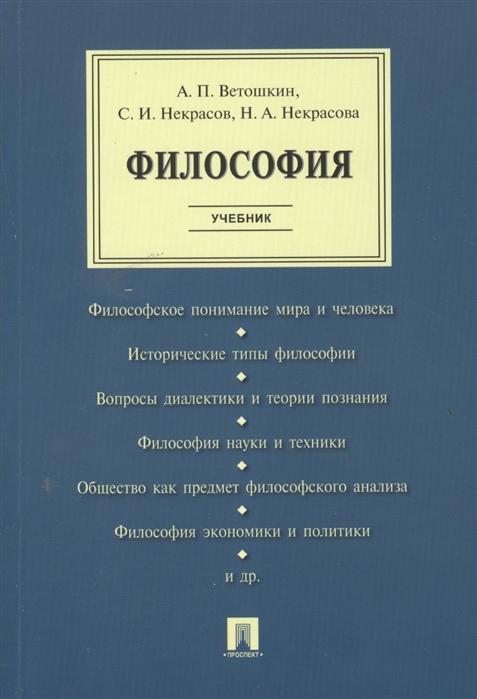 Ветошкин А., Некрасов С., Некрасова Н. Философия Учебник н а некрасов лирика
