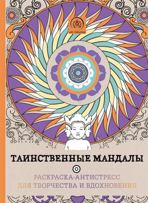 Таинственные мандалы Раскраска-антистресс для творчества и вдохновения