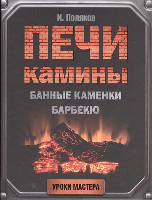 Поляков И. Печи камины банные каменки барбекю камины печи