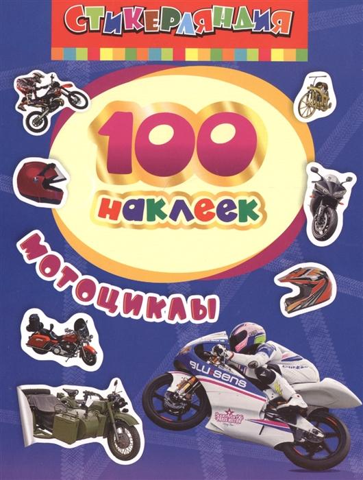 цена на Шахова А. (ред.) Мотоциклы Стикерляндия