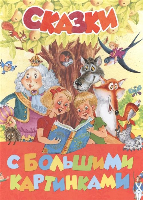 Сказки с большими картинками сказки с большими картинками росмэн page 15