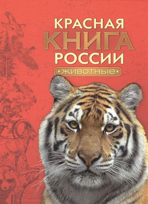 Тихонов А. Красная книга России Животные
