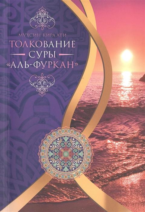 Кира`ати М. Толкование суры Ал-Фуркан мустафа дилшад тихрани тематическое толкование нахдж ал балаги