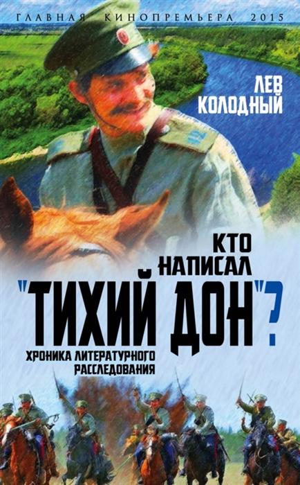 Колодный Л. Кто написал Тихий Дон Хроника литературного расследования цена
