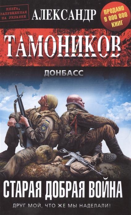 Тамоников А. Старая добрая война Друг мой что же мы наделали цена 2017