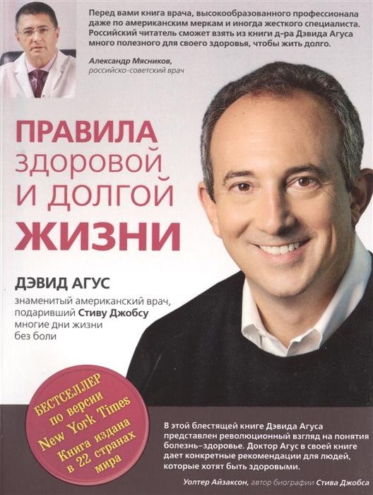 Агус Д. Правила здоровой и долгой жизни