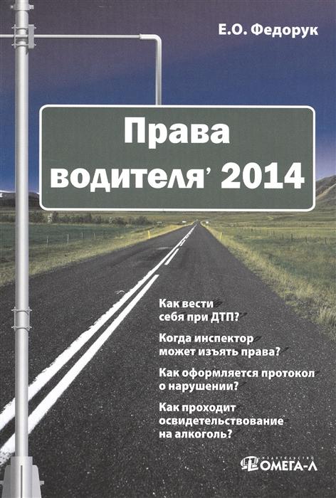 Федорук Е. Права водителя 2014