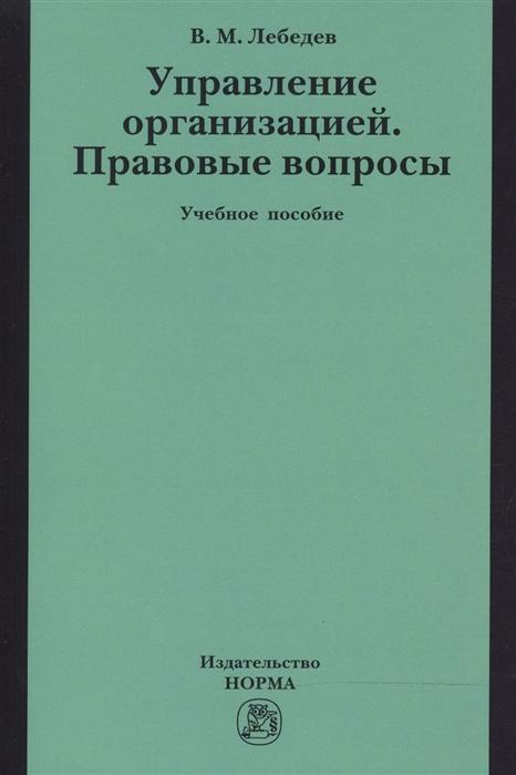 Лебедев В. Управление организацией Правовые вопросы Учебное пособие