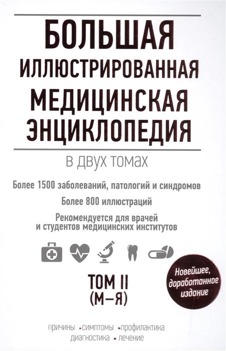 цена на Подоляк А. (ред.) Большая иллюстрированная медицинская энциклопедия Том II М-Я
