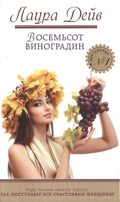 Дейв Л. Восемьсот виноградин