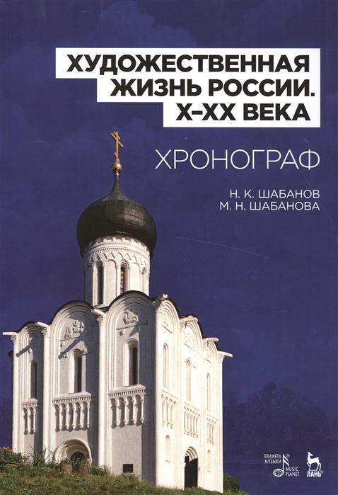 Художественная жизнь России X-XX века Хронограф