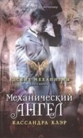 Механический ангел. Книга первая