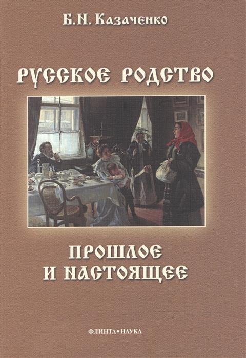 Фото - Казаченко Б. Русское родство прошлое и настоящее альбом санктъ петербургъ прошлое и настоящее