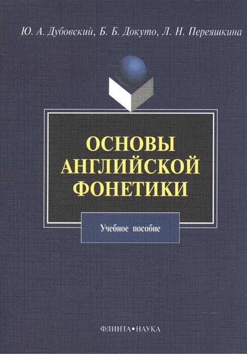 Дубовский Ю., Докуто Б., Перяшкина Л. Основы английской фонетики Учебное пособие