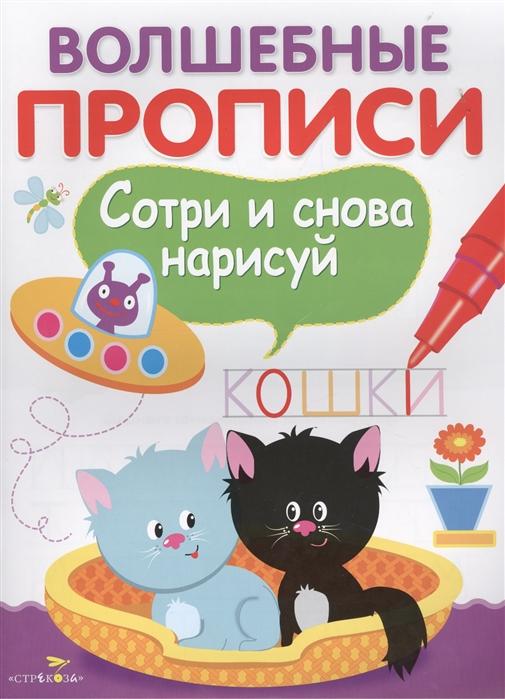 купить Вовикова О., Ефремова Е., Куранова Е. (худ.) Волшебные прописи Пишем и рисуем онлайн