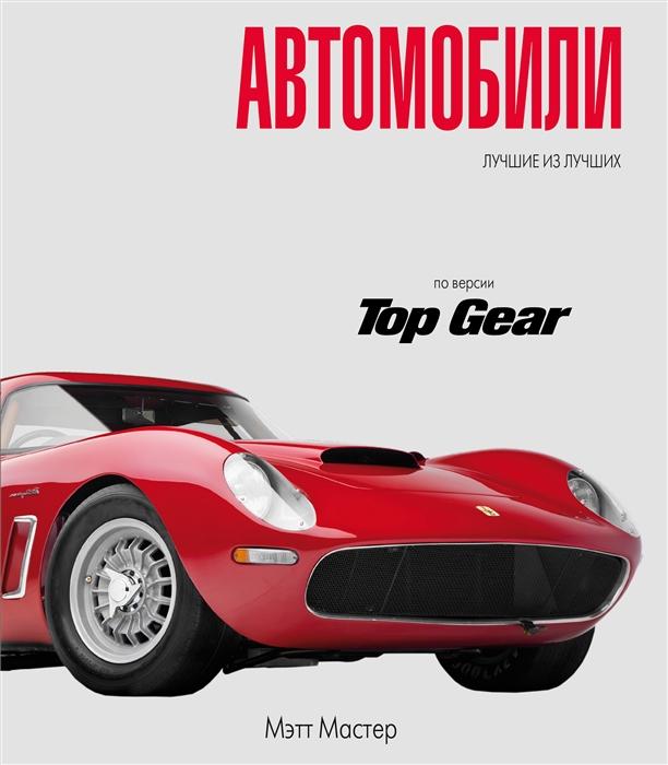 Мастер М. Автомобили Лучшие из лучших По версии TopGear