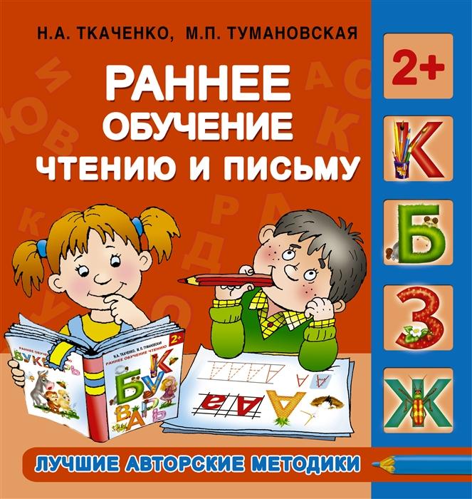 купить Ткаченко Н., Тумановская М. Раннее обучение чтению и письму 2 онлайн