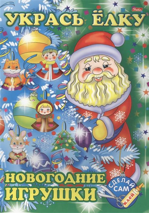 Укрась елку Дед Мороз Новогодние игрушки