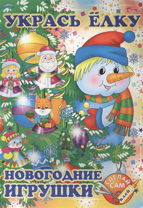 Укрась елку Снеговик Новогодние игрушки