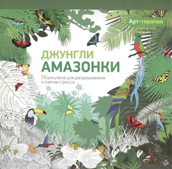 Джунгли Амазонки 70 рисунков для раскрашивания и снятия стресса