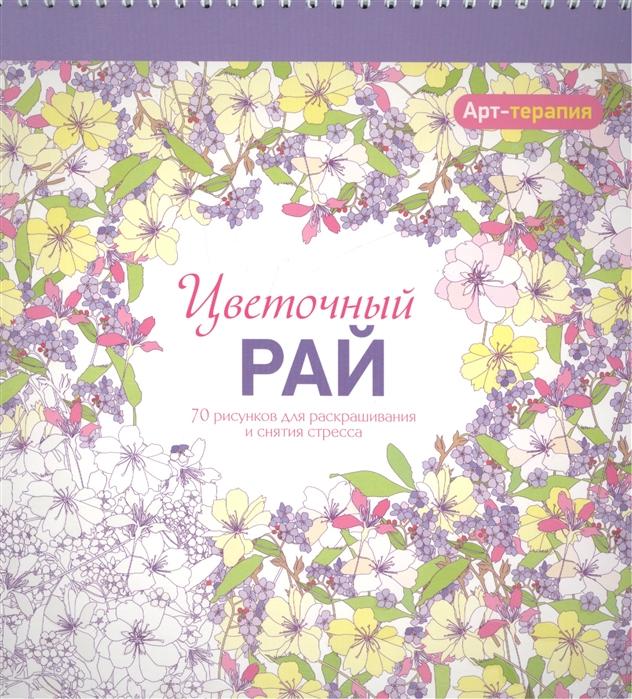 Цветочный рай 70 рисунков для раскрашивания и снятия стресса