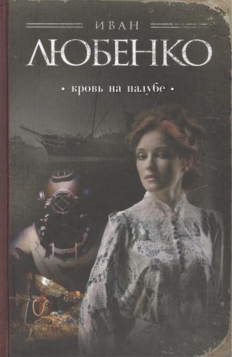 Любенко И. Кровь на палубе любенко и киевский лабиринт