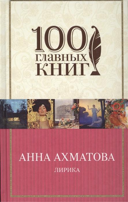 Ахматова А. Лирика ахматова а неповторимые слова