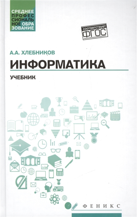 Хлебников А. Информатика Учебник федосеева а информатика