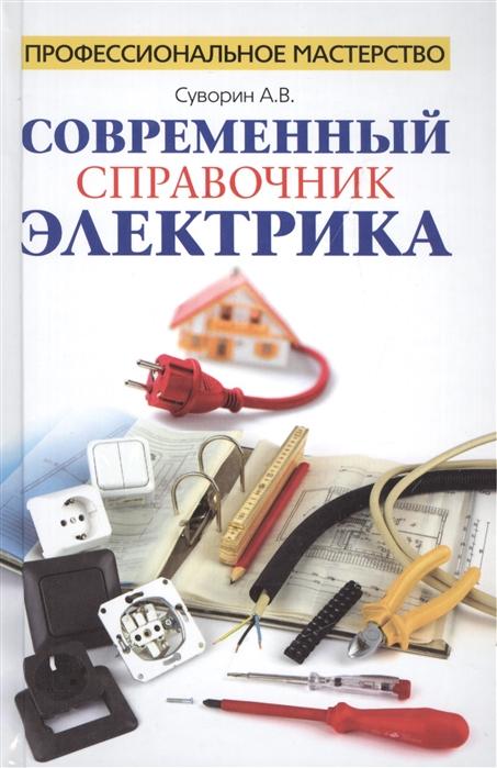 Суворин А. Современный справочник электрика