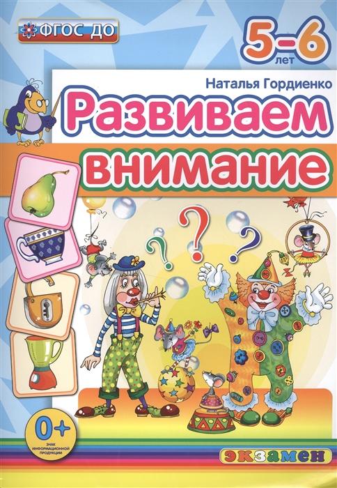 Гордиенко Н. Развиваем внимание 5-6 лет гордеева е а развиваем внимание малыша 5 6 лет