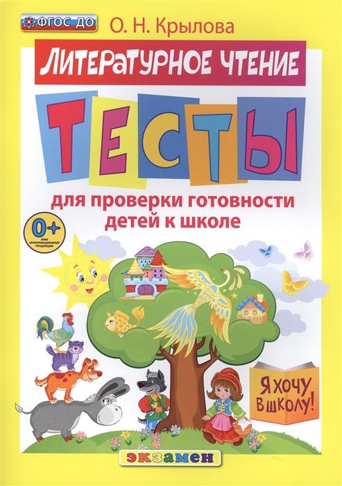купить Крылова О. Литературное чтение Тесты для проверки готовности детей к школе онлайн