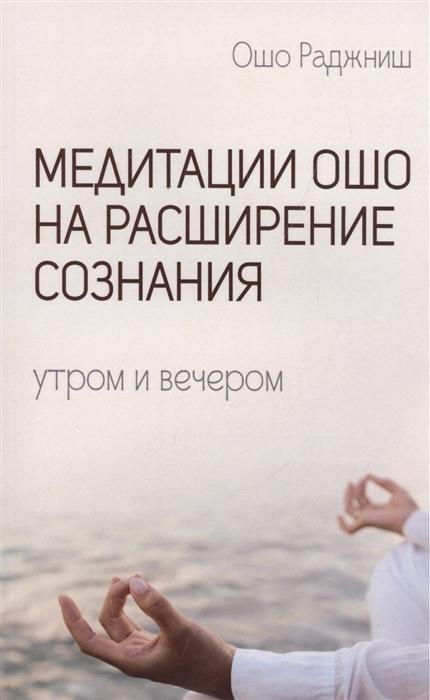 цена на Ошо Раджниш Медитации Ошо на расширение сознания
