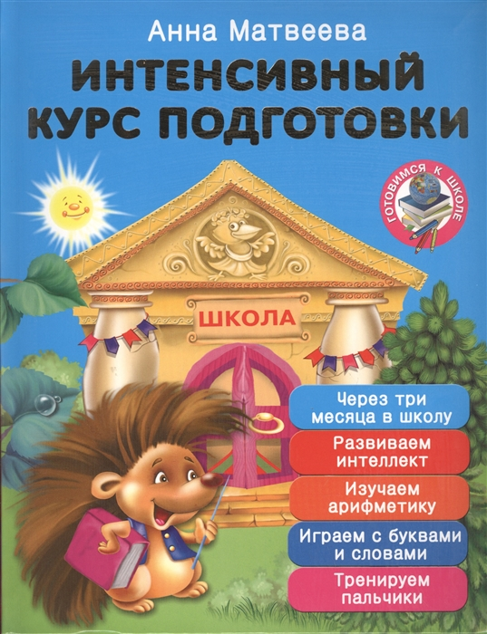 Матвеева А. Интенсивный курс подготовки Через три месяца в школу