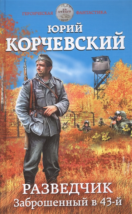цена на Корчевский Ю. Разведчик Заброшенный в 43-й