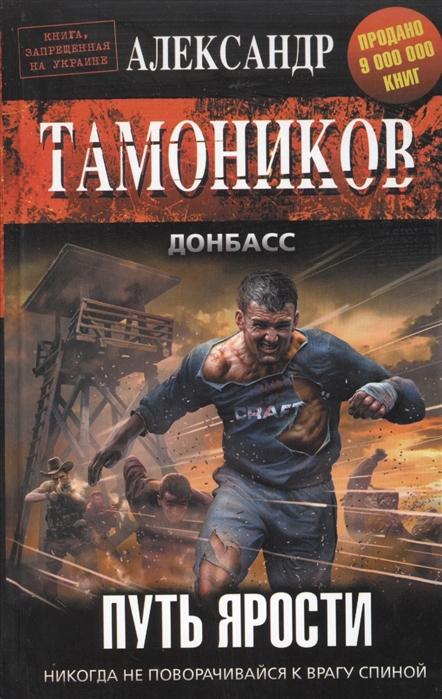 Тамоников А. Путь ярости