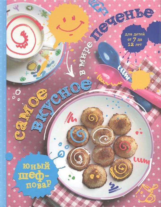 Братушева А. (ред.) Самое вкусное в мире печенье