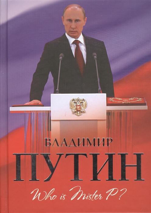 Владимир Путин Who is Mister P